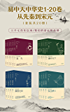 易中天中华史:先秦到宋元(易中天中华史1-20卷)(套装共20册)