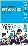 センター試験必出 数学公式180 三訂版 (大学JUKEN新書)
