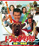 トラック野郎 故郷(ふるさと)特急便 [Blu-ray]