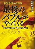 最後のバブルがやってくる それでも日本が生き残る理由 世界恐慌への序章