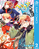 ヘタリア World☆Stars 2 (ジャンプコミックスDIGITAL)
