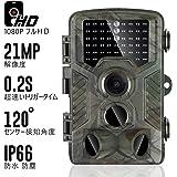 Blackloudトレイルカメラ 防犯カメラ検知カメラセキュリティカメラ 人感センサー 動き検知カメラ 21MP 1080PフルHD IP66防水防塵カメラ 46個不可視赤外線LEDライト搭載 120°検知範囲 暗視カメラ 32GB大容量 電池式カメラ 迷彩 (H881: 21MP, 46 LED)