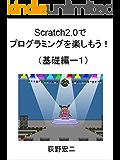 Scratch2.0でプログラミングを楽しもう!(基礎編ー1)