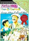 プロヴァンス物語 マルセルの夏&マルセルのお城 HDマスター版 DVD BOX