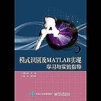 模式识别及MATLAB实现:学习与实验指导