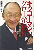 キッコーマンのグローバル経営―日本の食文化を世界に