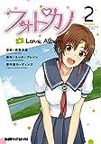 フォトカノ Love Album(2) (ファミ通クリアコミックス)
