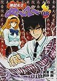 地獄先生ぬーべー 8 (集英社文庫(コミック版))