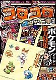 コロコロアニキ2020年冬号 2019年 11 月号 [雑誌]: コロコロコミック 増刊
