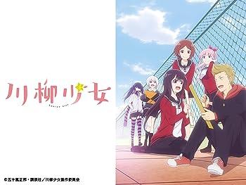 川柳少女 DVD