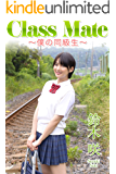 Class Mate 僕の同級生 鈴木咲 Picoche