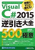 現場ですぐに使える! Visual C# 2015逆引き大全 500の極意