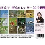 原 良子 野鳥カレンダー2019 (A5版卓上カレンダー12枚組)