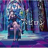 TVアニメ 「バビロン」 オリジナルサウンドトラック