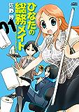 ひなたの総務メイト : 1 (アクションコミックス)