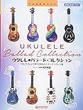 ウクレレ/バラード・コレクション ~ソロ・ウクレレで奏でる珠玉のJポップ・バラード集 模範演奏CD付