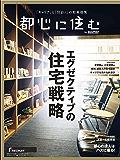 都心に住む by SUUMO 2017年 07月号 [雑誌] (バイスーモ)