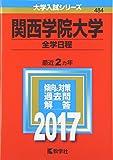 関西学院大学(全学日程) (2017年版大学入試シリーズ)