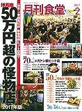 月刊食堂 2017年 02 月号 [雑誌]