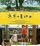 冬冬の夏休み -デジタルリマスター版- [Blu-ray]
