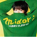 midori<デラックス・エディション>