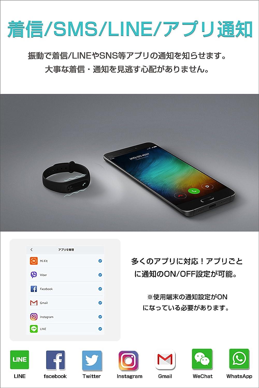 LINEの着信通知が設定できるスマートブレスレット