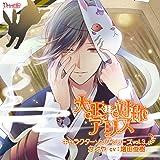 大正×対称アリス キャラクターソングシリーズvol.3『かぐや』