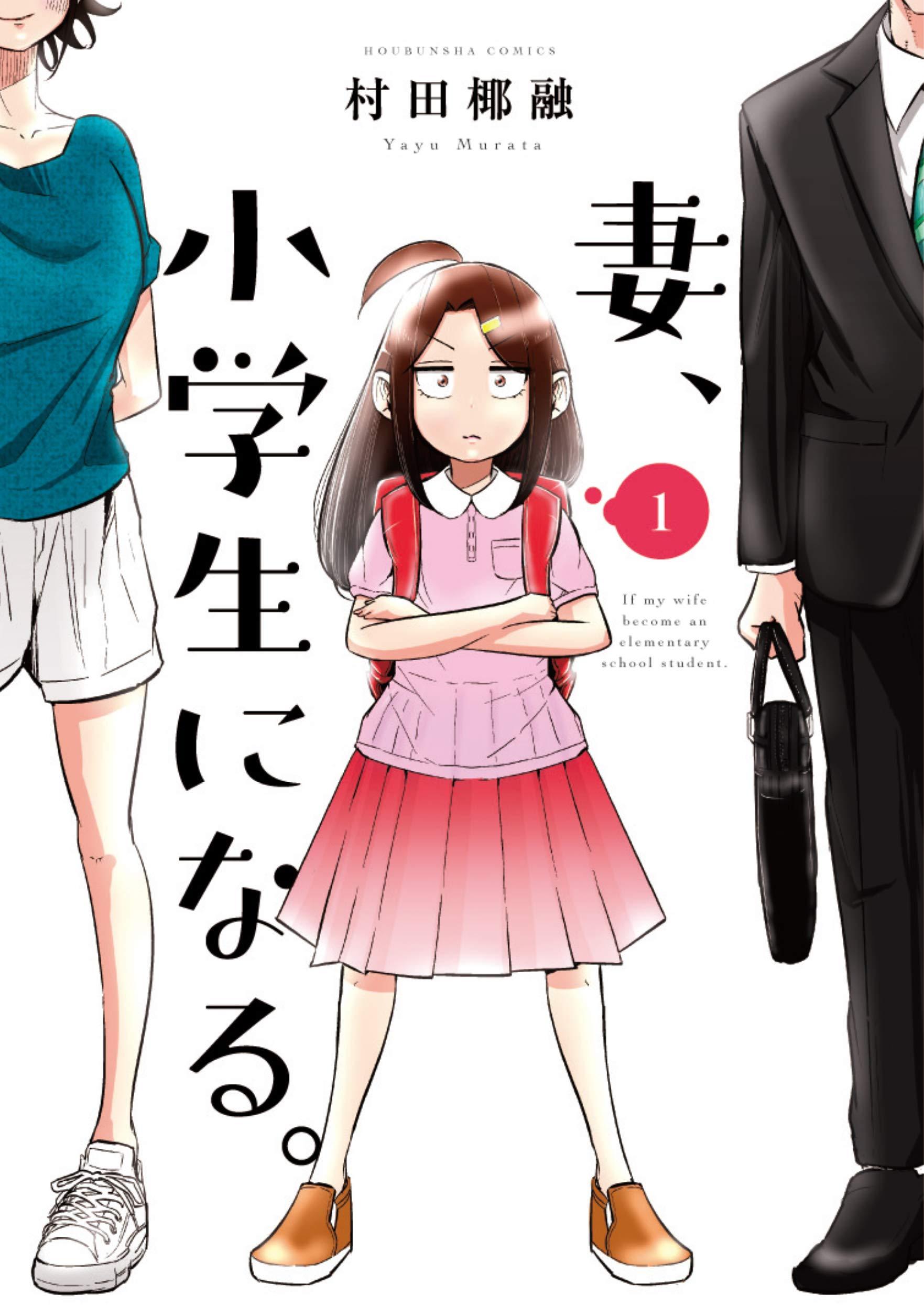 妻、小学生になる。 1 (芳文社コミックス) | 村田椰融 |本 | 通販 | Amazon