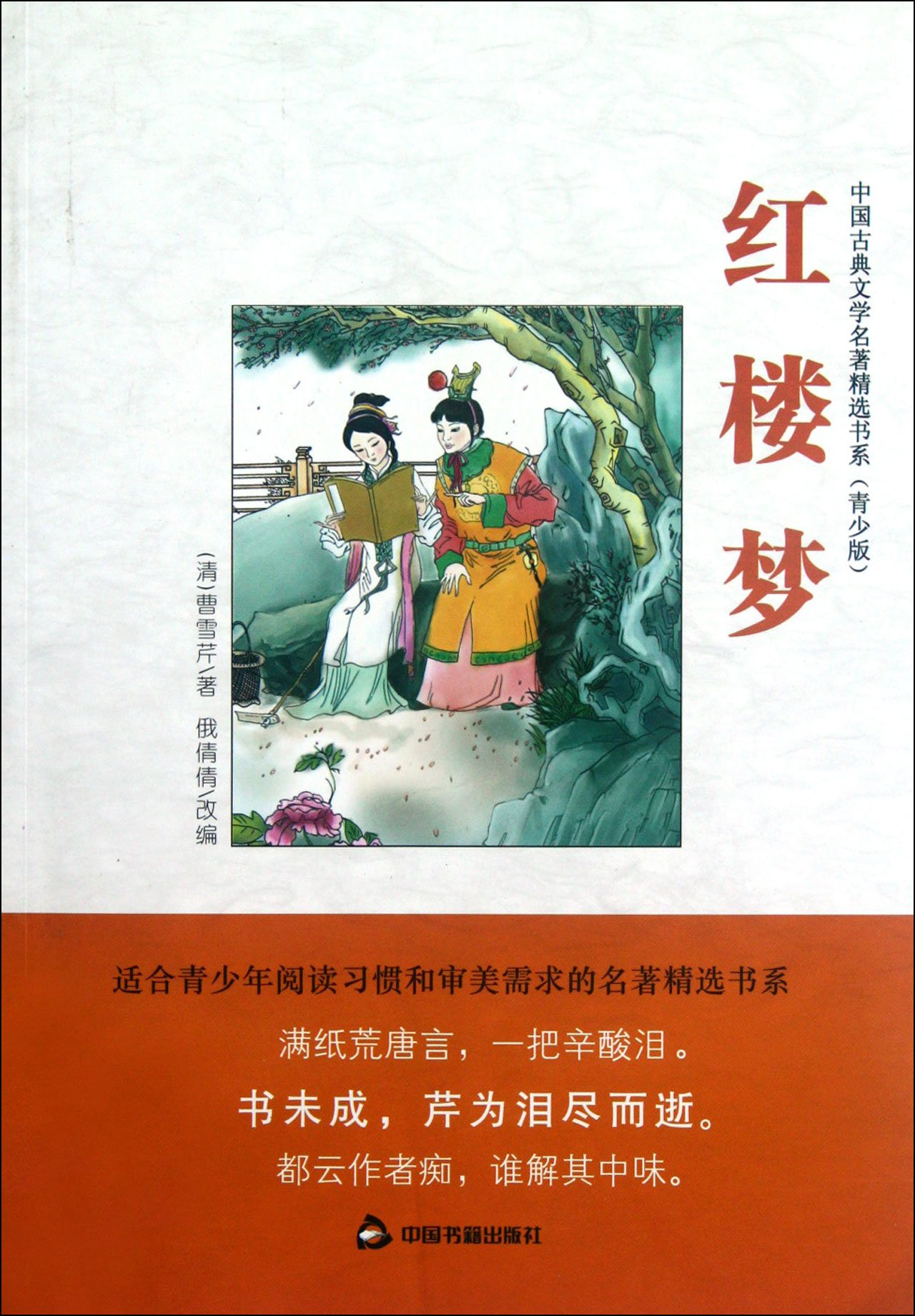 Download A Dream in Red Mansions-(Youth Edition) (Chinese Edition) pdf epub