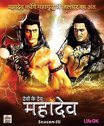 Devon Ke Dev Mahadev Season 3 Hindi Dvd All Regions English