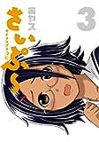 サイクロプス少女 さいぷ~ 3 (ヤングジャンプコミックス)
