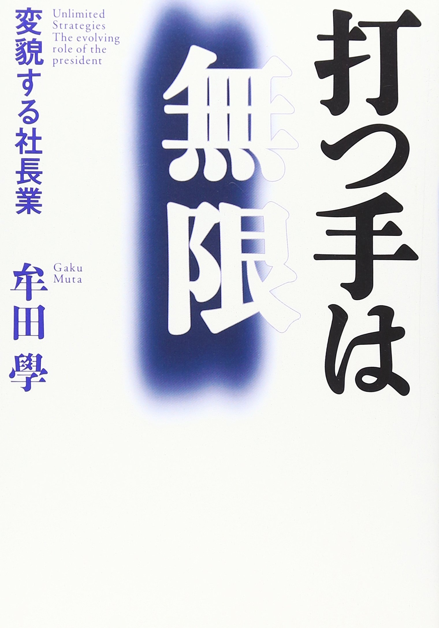 Utsute wa mugen = Unlimited strategies : Henbōsuru shachōgyō pdf epub