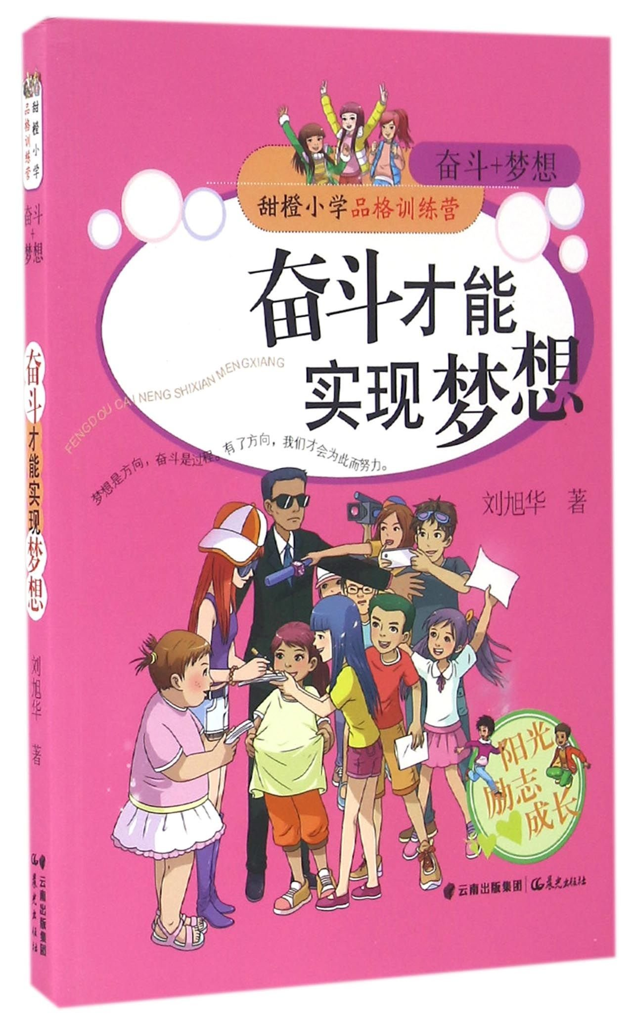 Download Only Fighting Can Realize Dreams (Chinese Edition) PDF ePub fb2 book