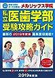 私立医歯学部受験攻略ガイド〈2019年度版〉
