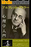 Alfred Adler sinrigakunyumon: yukinosinrigaku (Japanese Edition)