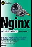 Nginx ポケットリファレンス