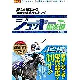 ジョッキー偏差値 JRA全103コース「儲かる騎手」ランキング (競馬王馬券攻略本シリーズ)