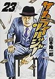 サムライソルジャー 23 (ヤングジャンプコミックス)