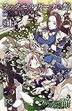 ファタモルガーナの館 あなたの瞳を閉ざす物語 1 (ボニータ・コミックス)