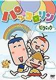 パッコロリン ピクニック [DVD]