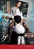 お仕置き平手スパンキング クィーンロード [DVD]