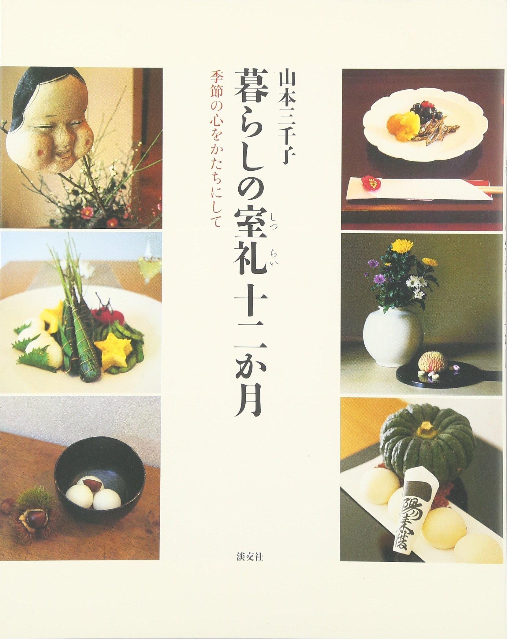 Read Online Kurashi no shitsurai junikagetsu : Kisetsu no kokoro o katachi ni shite. ebook