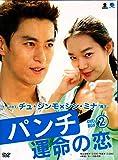 パンチ~運命の恋~  DVD-BOX2  パンチウンメイノコイディーブイディーボックス2