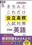 【CD付】きちんとこれだけ公立高校入試対策問題集 英語