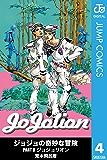 ジョジョの奇妙な冒険 第8部 モノクロ版 4 (ジャンプコミックスDIGITAL)