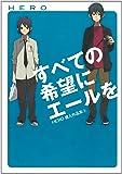 すべての希望にエールを HERO個人作品集4 (ガンガンコミックスONLINE)