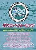 超ラク~に弾けちゃう! ピアノ・ソロ ボカロ・ベスト・ヒッツ (超ラク~に弾けちゃう!ピアノ・ソロ)