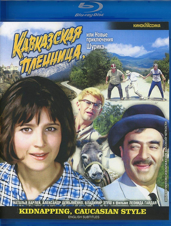 Amazon.com: BLU RAY Kidnapping, Caucasian Style, or Shurik's New Adventures / Kavkazskaya Plennica, ili Novye Proklucheniya Shurika Russian Comedy Movie [Language ...