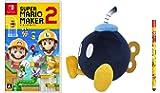 スーパーマリオメーカー 2 -Switch+ぬいぐるみ ボムへいS (【早期購入者特典】Nintendo Switch タッチペン(スーパーマリオメーカー 2エディション) + 【Amazon.co.jp限定】アイテム未定 同梱)