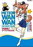 宇宙警察☆ミーティアわんわん(1) (電撃コミックスEX)